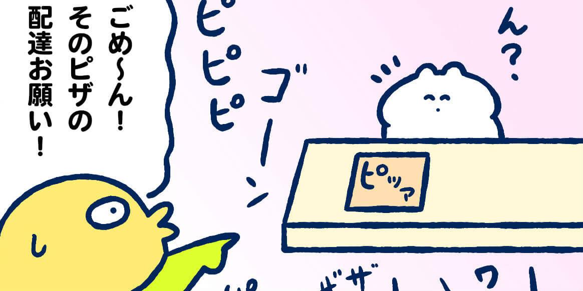 """【4コマ】宇宙の""""ピザ屋バイト"""" 作:STUDY優作"""