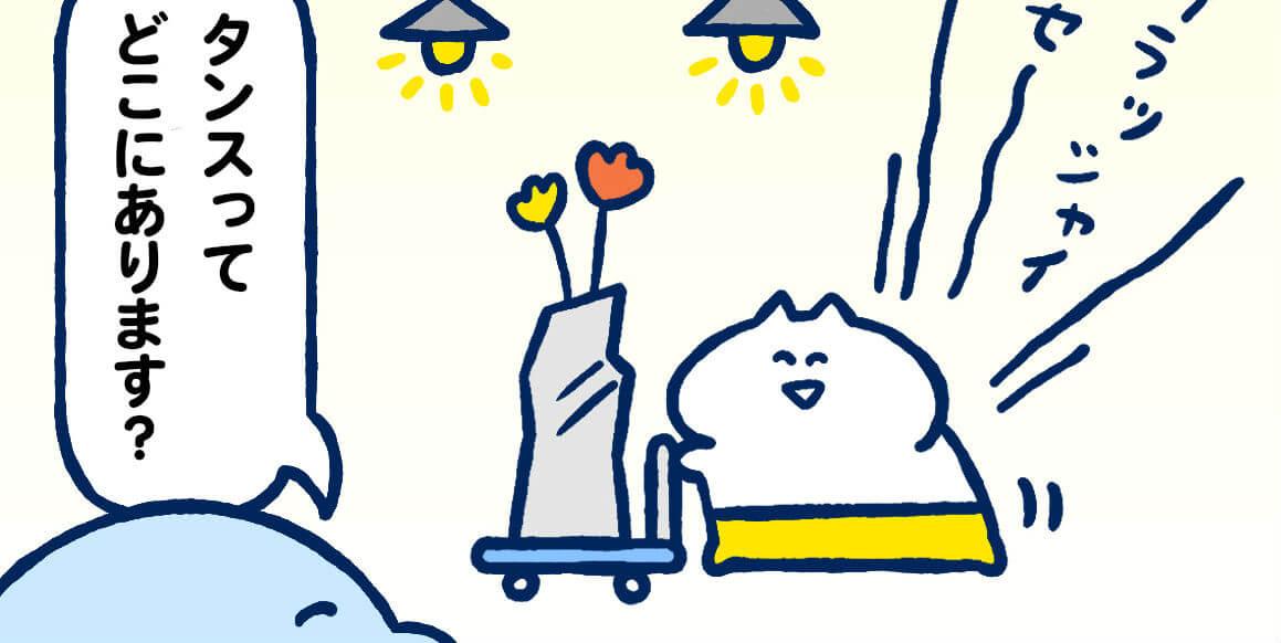 """【4コマ】宇宙の""""家具屋バイト"""" 作:STUDY優作"""
