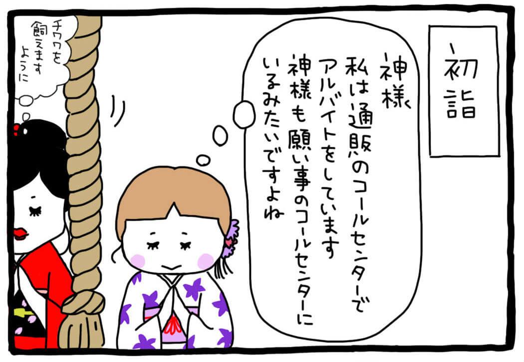 【気にしすぎ女子のモヤモヤバイト奮闘記】第40回「神様は同業者」