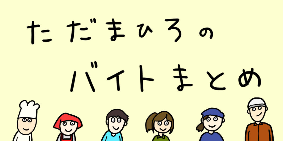 【漫画】ただまひろのバイトまとめ ~コンビニバイト~
