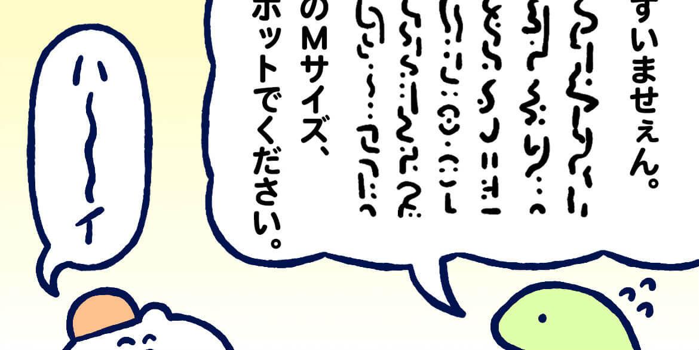 """【4コマ】宇宙の""""カフェメニュー"""" 作:STUDY優作"""