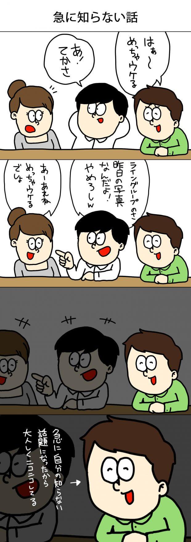 急に知らない話 アメヒロ 漫画 4コマ フロム・エー FromA