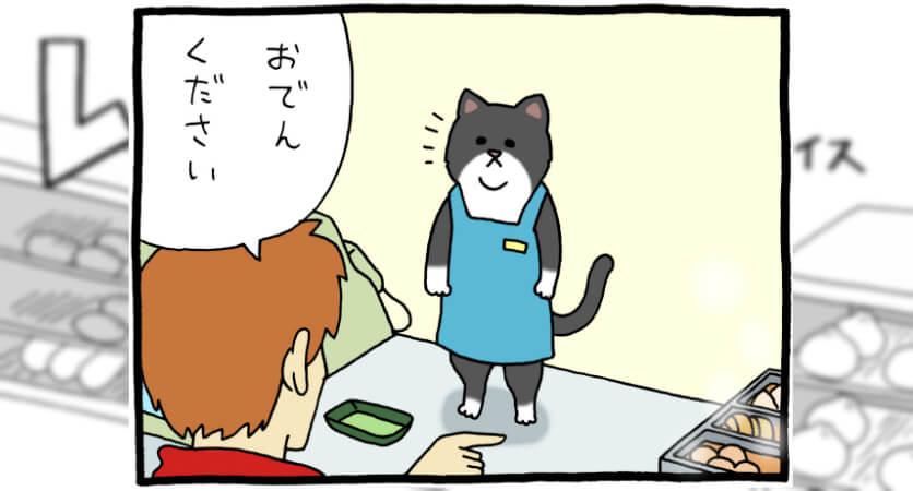 【漫画】レジネコ 第19回(作:キューライス)