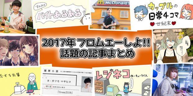 fan_matome2017_720