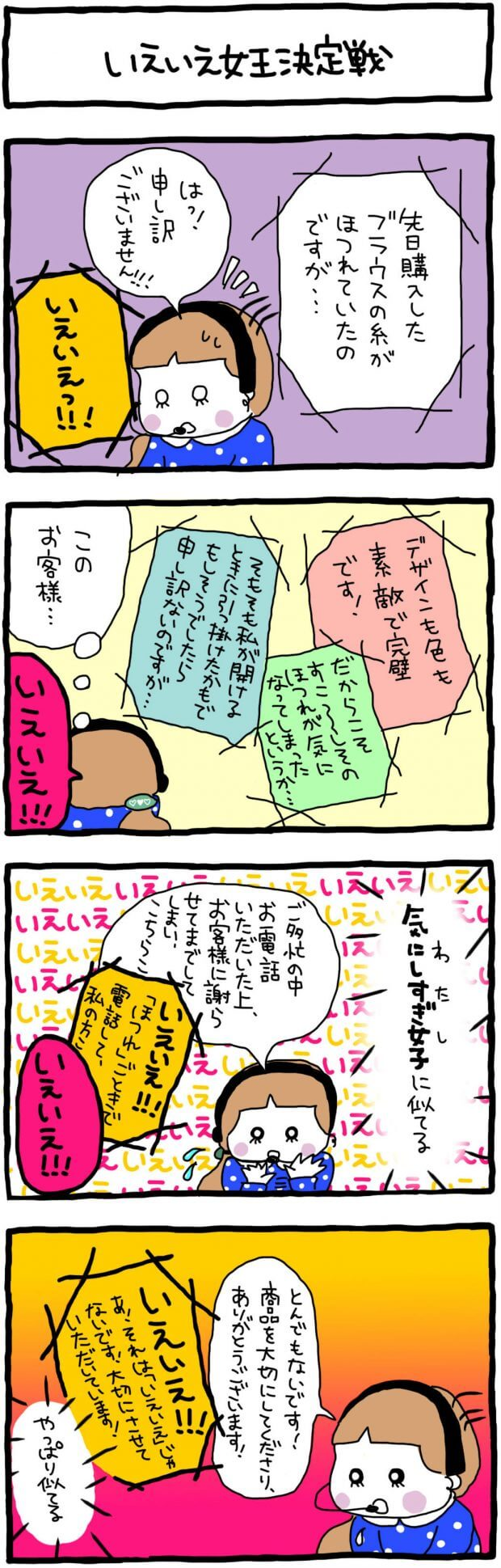 漫画家・武井怜_no.43
