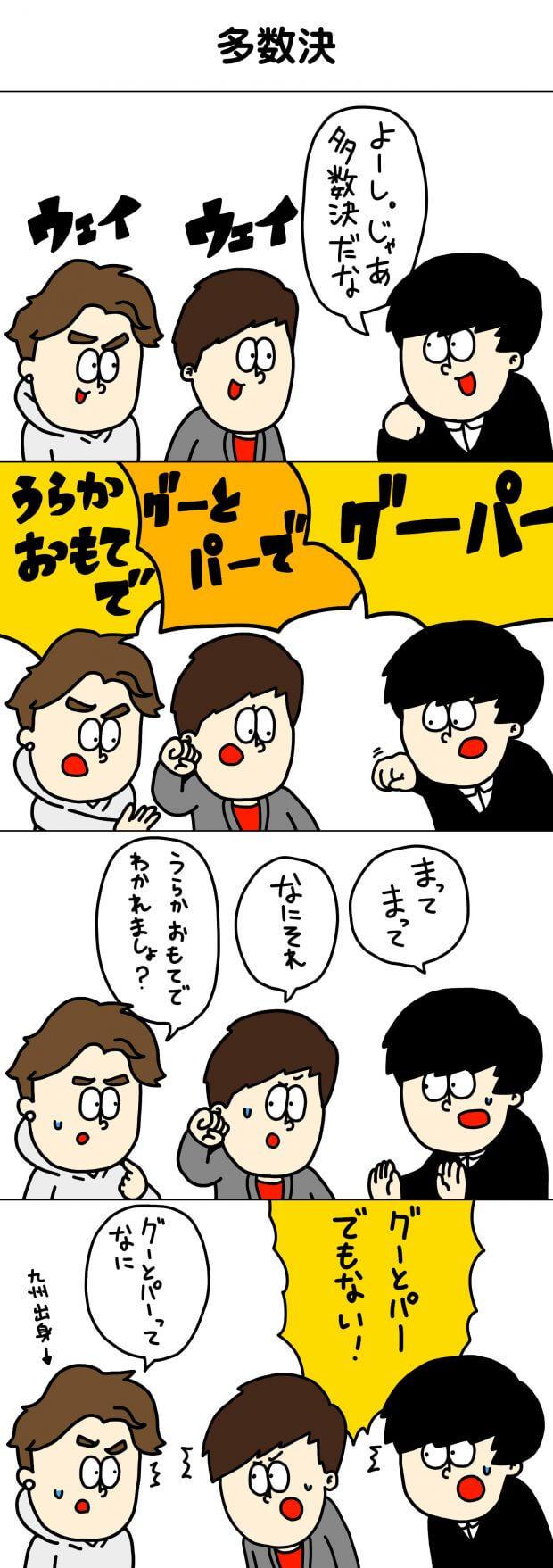 多数決 アメヒロ 漫画 4コマ フロム・エー FromA