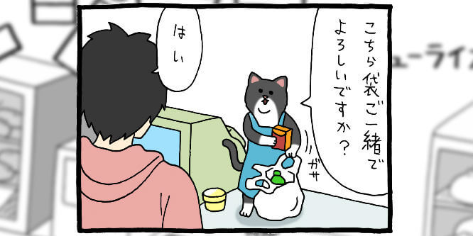 【漫画】レジネコ 第22回(作:キューライス)