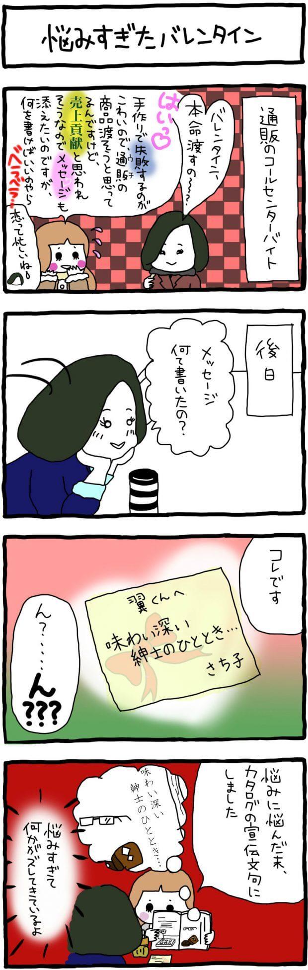 漫画家・武井怜_no.42