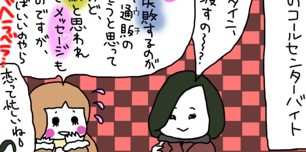 【気にしすぎ女子のモヤモヤバイト奮闘記】第42回「悩みすぎたバレンタイン」