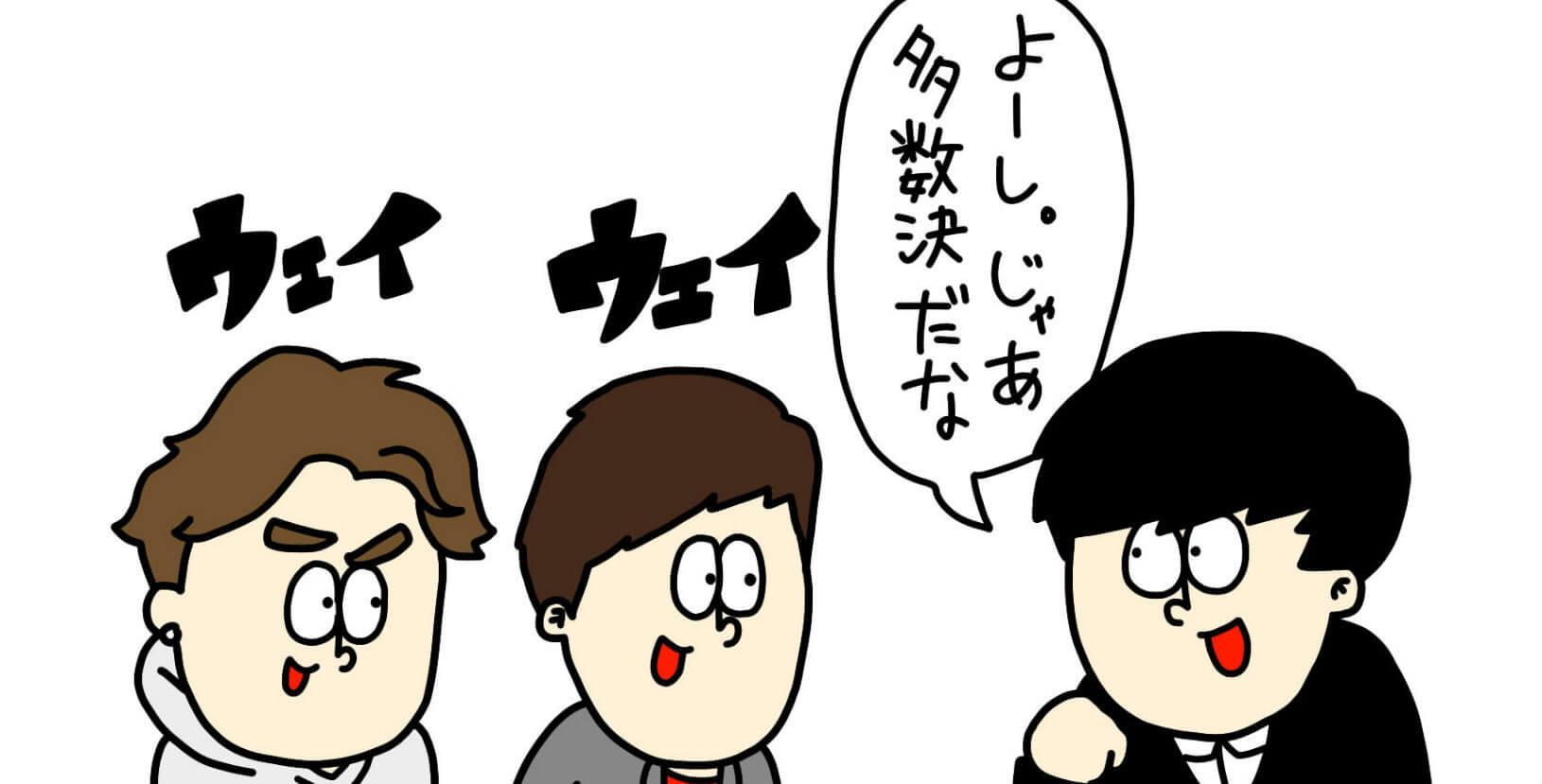 【漫画】第6回 わかりみの深い大学生「多数決」(作:アメヒロ)