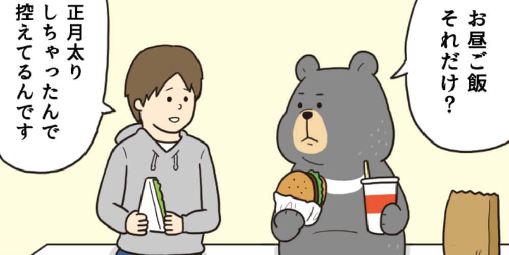 【漫画】ベア・イン・ザ・ベア 第11話:正月太り