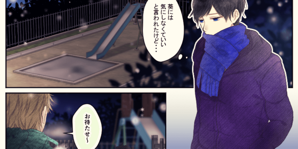 【漫画】ビタードライエック第6話★『深夜の内緒話』