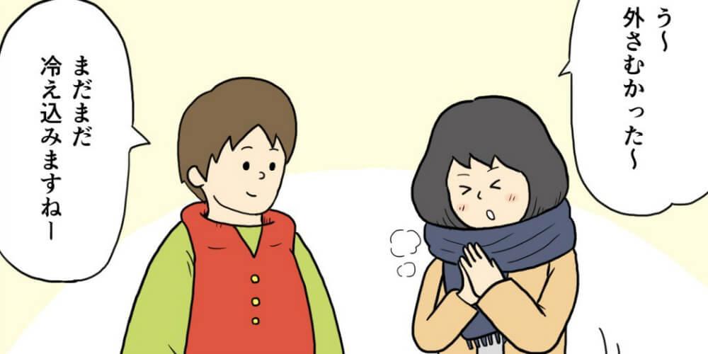 【漫画】ベア・イン・ザ・ベア 第12話:冬の着ぐるみ