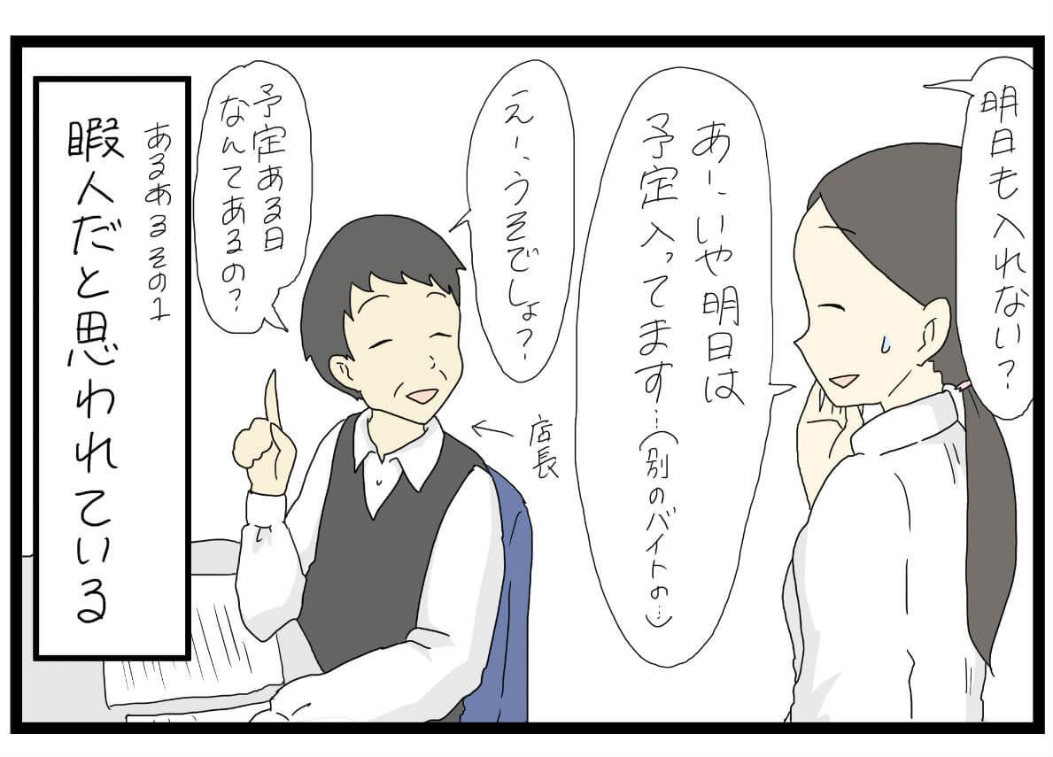 マンガ家・すれみの【バイトあるある】第9回 ~かけもちバイトあるある~