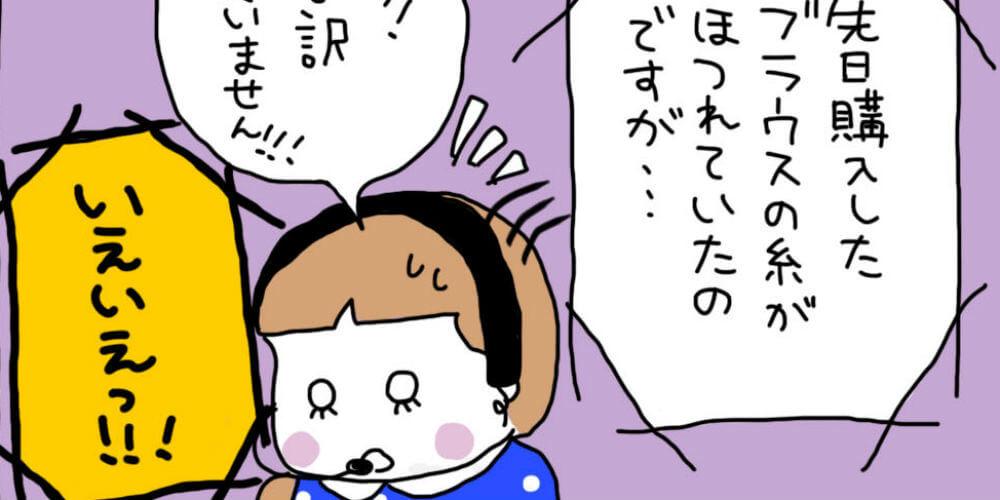 【気にしすぎ女子のモヤモヤバイト奮闘記】第43回「いえいえ女王決定戦」