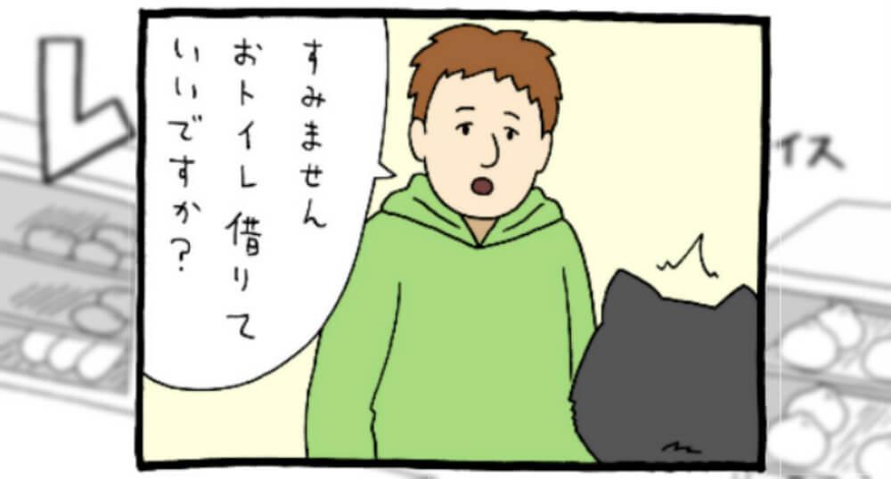【漫画】レジネコ 第24回(作:キューライス)