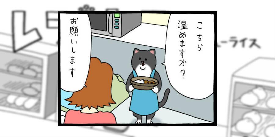【漫画】レジネコ 第28回(作:キューライス)