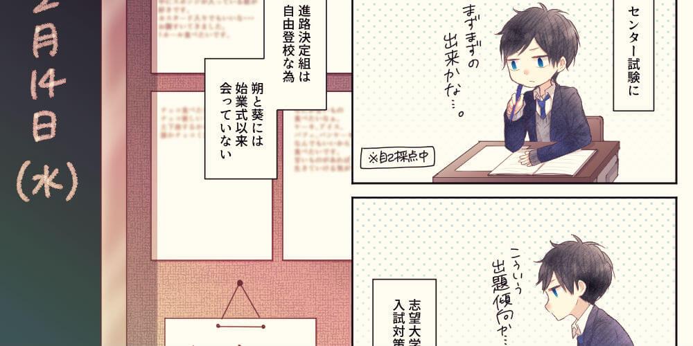 【漫画】ビタードライエック第8話★『快の葛藤』