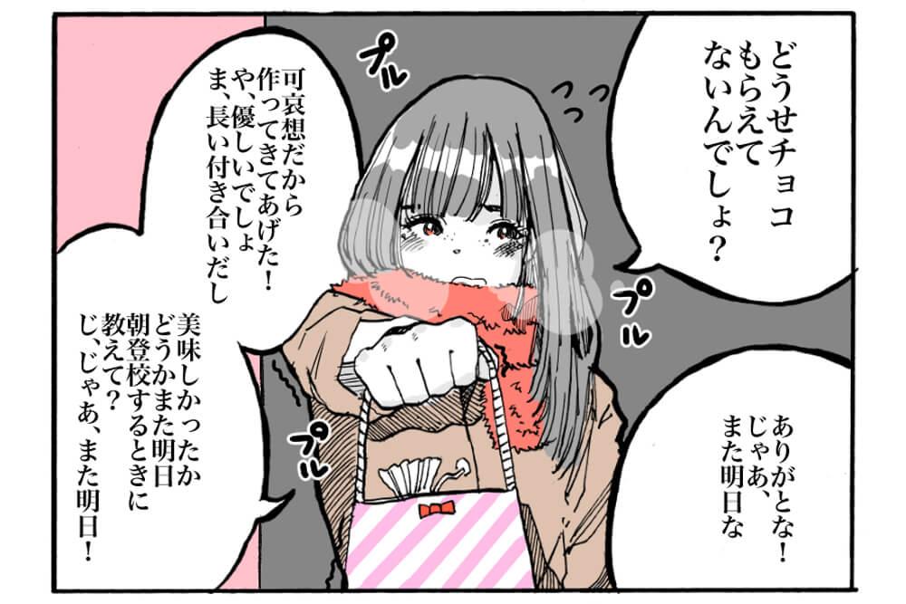 【バレンタイン妄想】イラストレーター・ざきよしちゃんが妄想する「理想のチョコの渡され方」