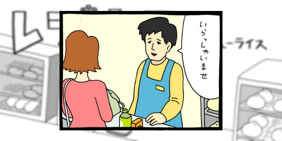 【漫画】レジネコ 第29回(作:キューライス)