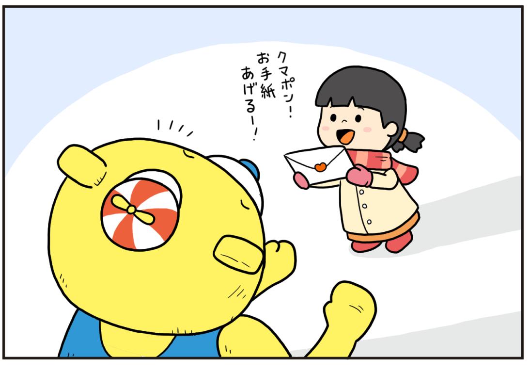【漫画】ベア・イン・ザ・ベア 第13話:ファンレター