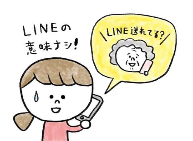おもしろエピソード おじいちゃん おばあちゃん やりとり LINE バイト フロムエーしよ