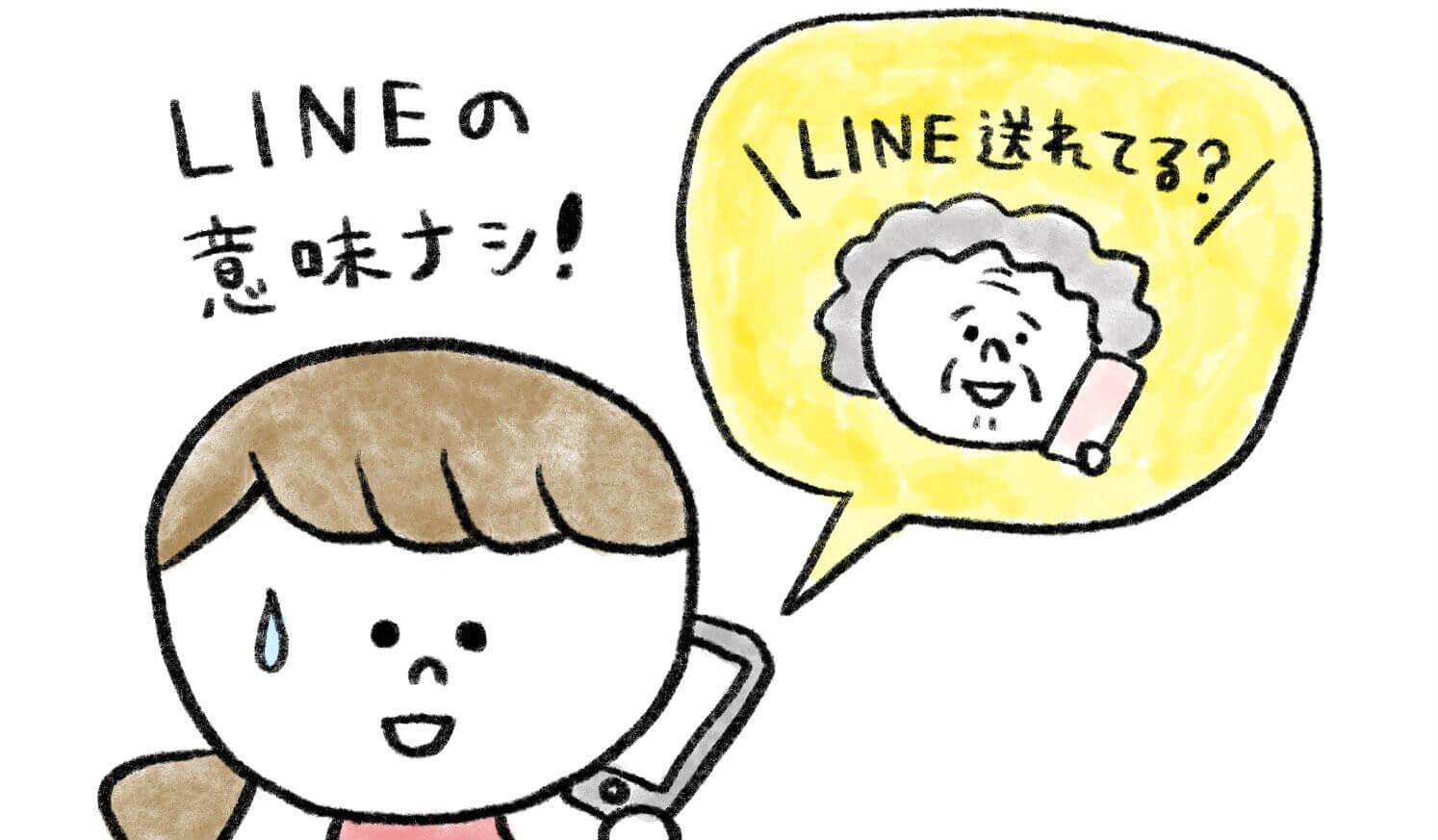 「送信後に電話で確認」 おじいちゃん・おばあちゃんとの爆笑LINEやりとり