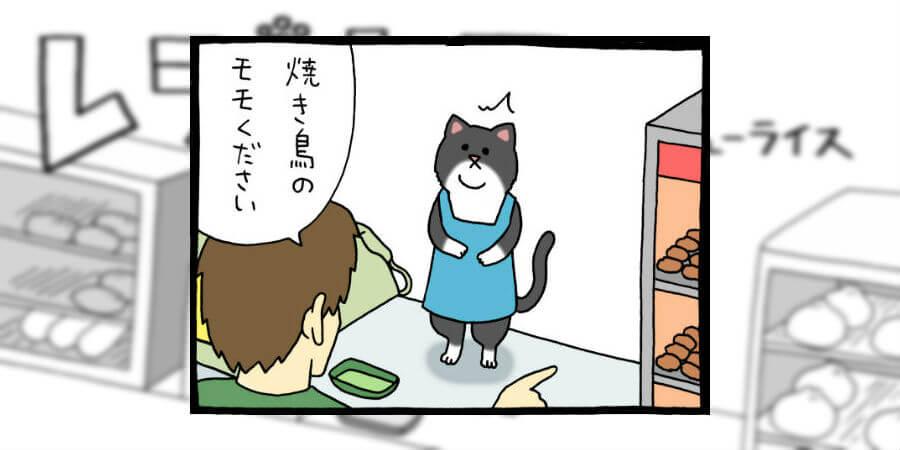【漫画】レジネコ 第27回(作:キューライス)