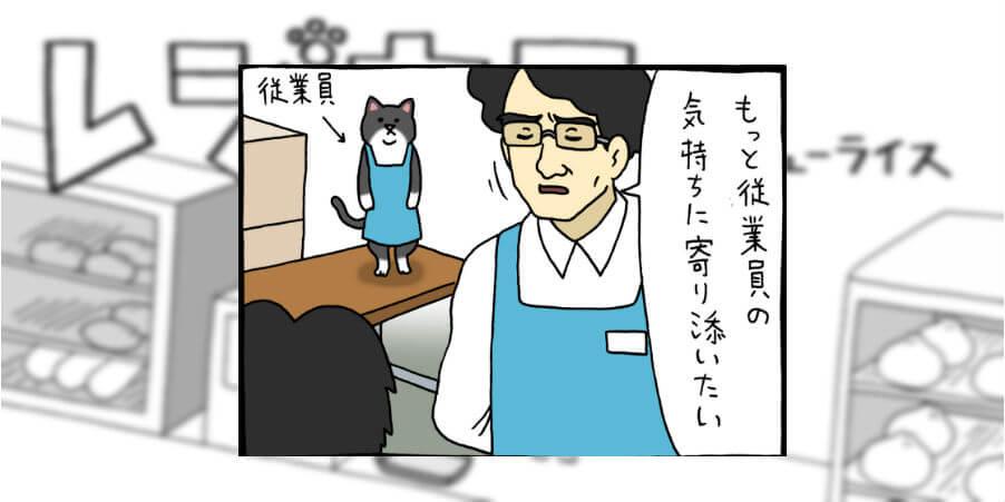 【漫画】レジネコ 第26回(作:キューライス)