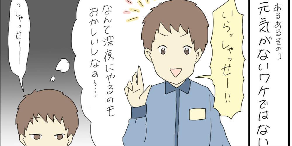 マンガ家・すれみの【バイトあるある】第10回 ~コンビニバイトと夜勤~