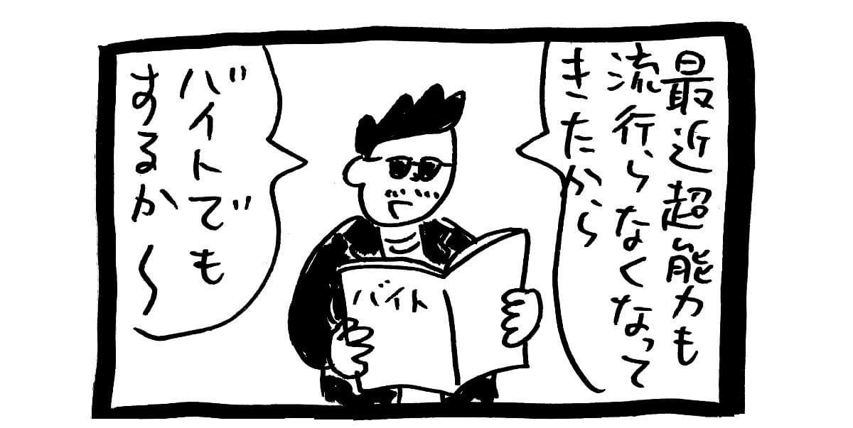 【4コマ】第4回 エスパー、はじめてのアルバイト 作:おほしんたろう