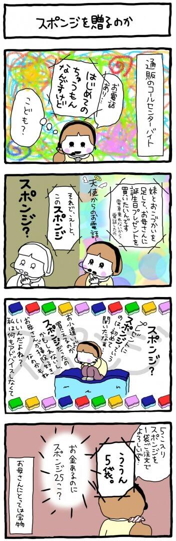 漫画家・武井怜_no.44