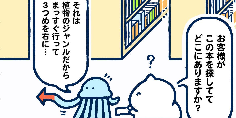 """【4コマ】第10回 宇宙の本屋は無限大!?""""本屋""""バイト 作:STUDY優作"""
