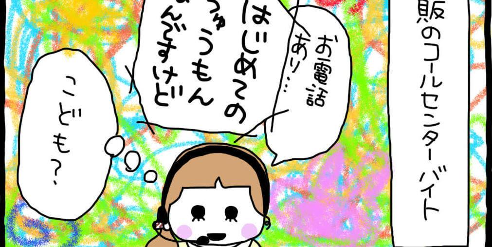 【気にしすぎ女子のモヤモヤバイト奮闘記】第44回「スポンジを贈るのか」