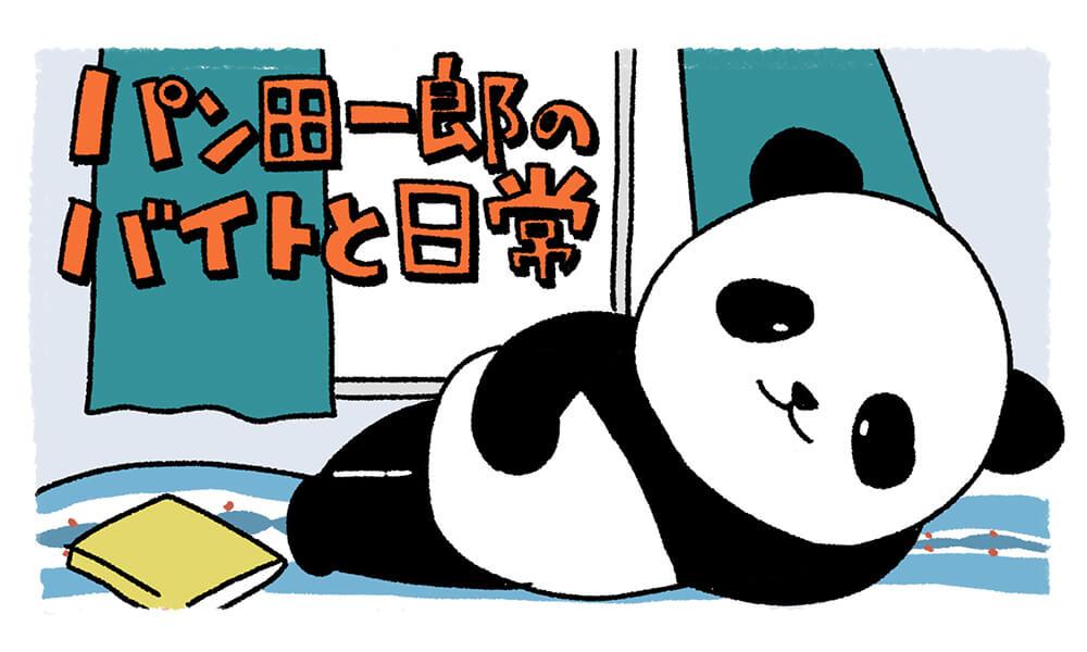 【漫画】パン田一郎のバイトと日常 第1回(作:ぱんだにあ)