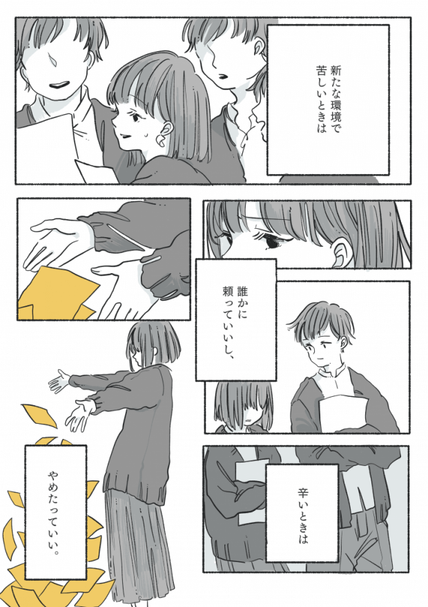 ココロノート第3話①
