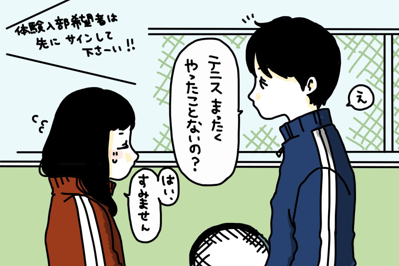 【漫画】部活の先輩の尊みが過ぎる 第1話「体験入部」/奥田けい&カツセマサヒコ