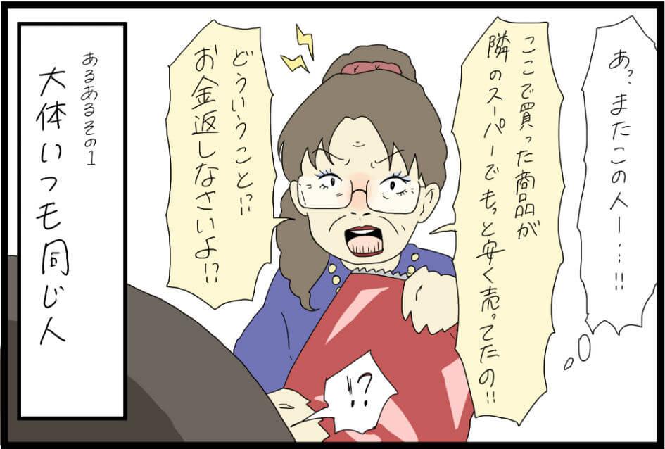 マンガ家・すれみの【バイトあるある】第11回 ~接客バイトと面倒な人~