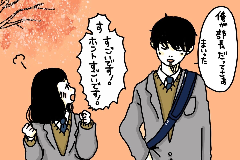 【漫画】部活の先輩の尊みが過ぎる 第2話「先輩が部長に選ばれた日」/奥田けい&カツセマサヒコ