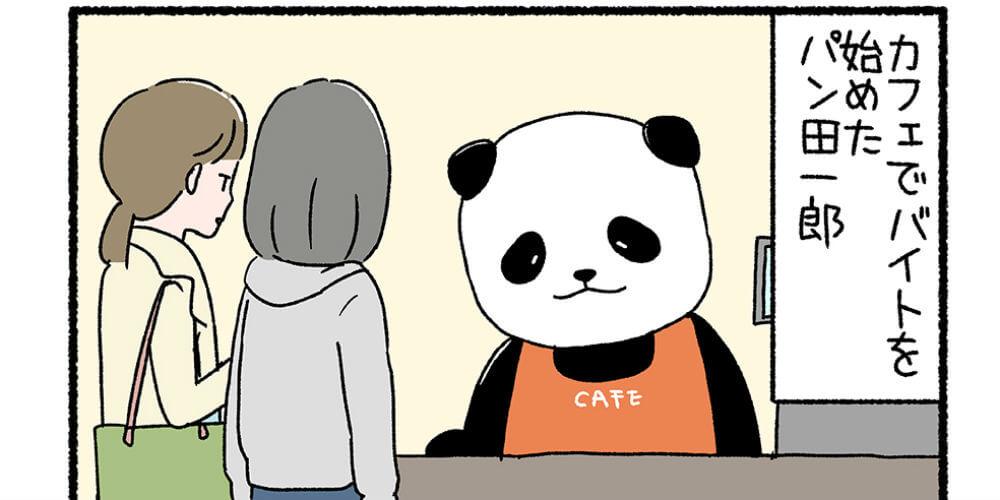 【漫画】パン田一郎のバイトと日常 第2回「パン田くんとカフェ」(作:ぱんだにあ)