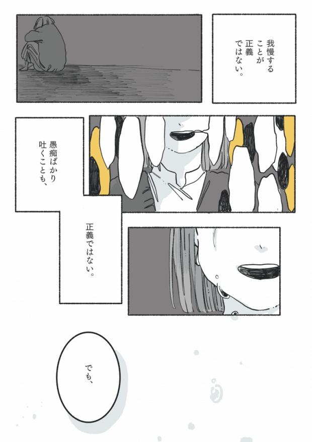 ココロノート第3話③
