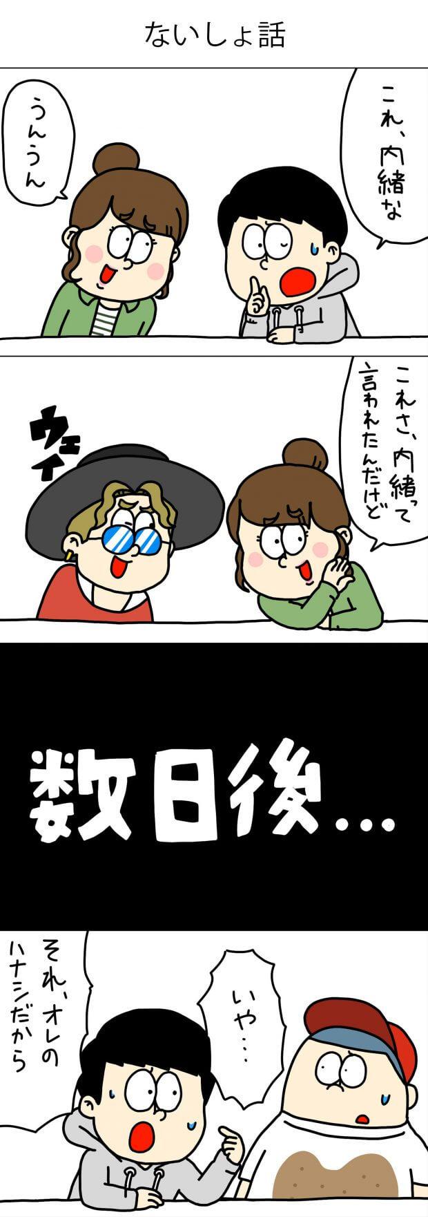 ないしょ話 アメヒロ 漫画 4コマ フロム・エー FromA