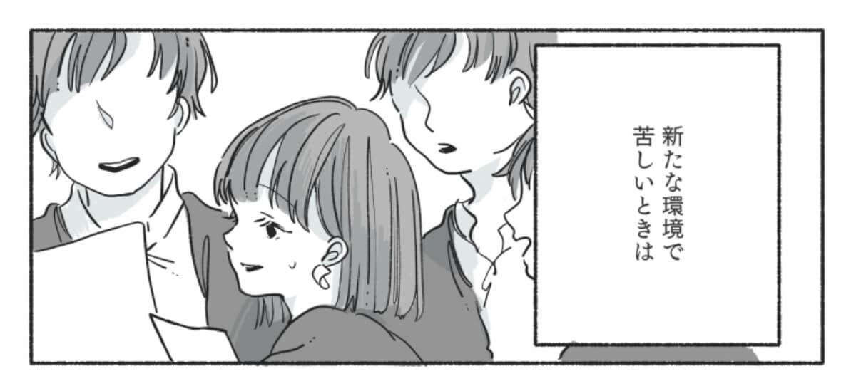 【漫画】モヤモヤ女子の心の整理~ココロノート~ 第3話:『新生活への期待と不安』