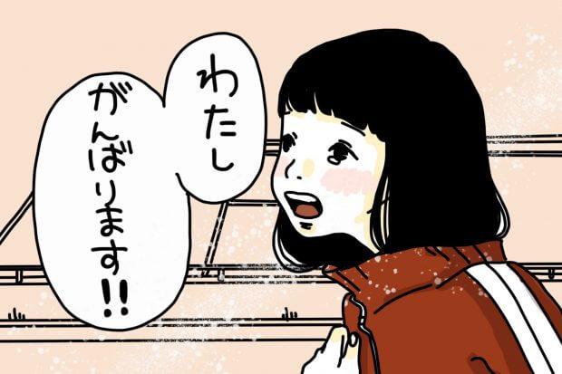 奥田けい カツセマサヒコ マンガ 卒業 学校 バイト フロムエー
