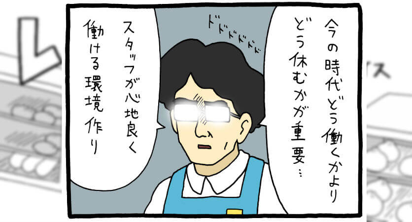 【漫画】レジネコ 第31回(作:キューライス)
