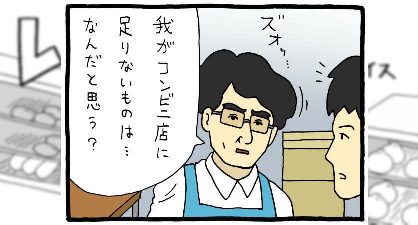 【漫画】レジネコ 第30回(作:キューライス)