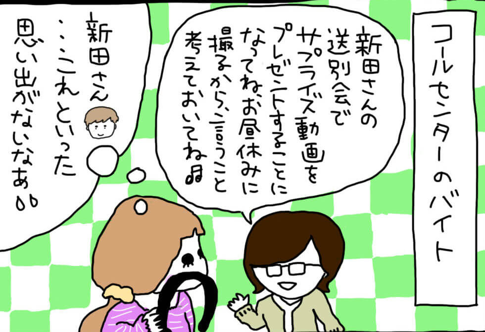 【気にしすぎ女子のモヤモヤバイト奮闘記】第46回「整うもんだわぁ」