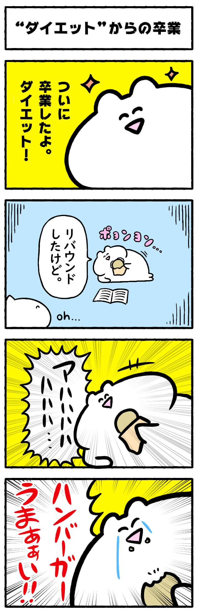 STUDY優作 卒業 ダイエット 四コマ漫画