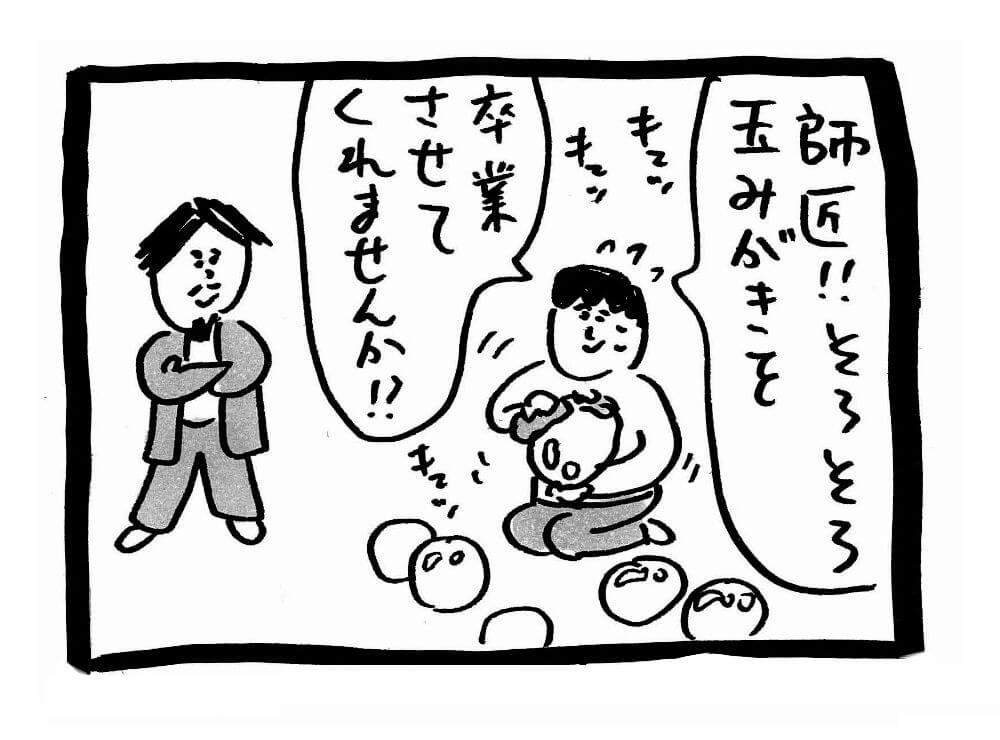 """【4コマ】卒業シリーズ特別企画~""""玉""""からの卒業!?~ /おほしんたろう"""