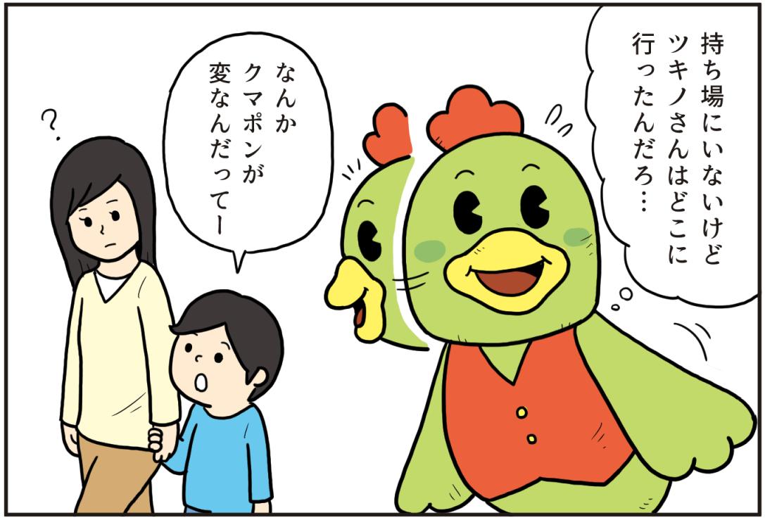 【漫画】ベア・イン・ザ・ベア 第15話:春日和